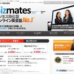ビズメイツ(Bizmates)のおすすめポイントとサービスの詳細【まとめ】