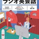 NHKラジオ英会話の番組のまとめと詳細の一覧