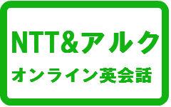 NTTandaruku