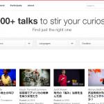 【おすすめ】英会話・英語の勉強にTEDの動画を参考にしてみるべき理由