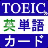 toeiccard