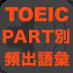 英会話の勉強におすすめのアプリと詳細【まとめ】