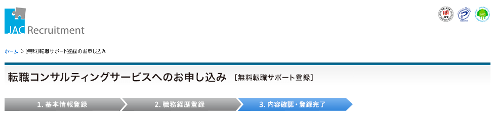 基本情報登録→職務経歴→入力確認