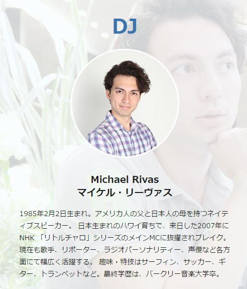 ネイティブイングリッシュDJ「マイケル・リーヴァス」さんのプロフィールと概要