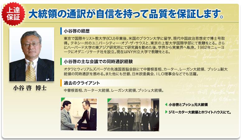 大統領の元通訳「小谷博士」の経歴と実績。ぺらぺら君の監修をしたことと品質についての画像