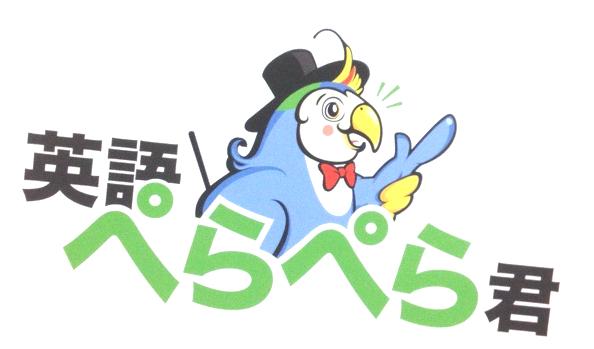 英語ぺらぺら君のイメージロゴ