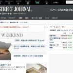ウォールストリートジャーナル(WSJ)の定期購読とおすすめの購入・会員登録方法