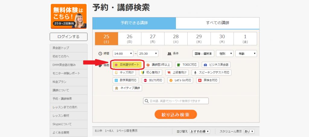 日本語講師検索方法についての解説とポイント紹介